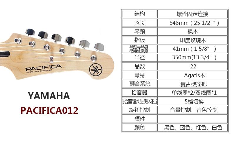 青岛雅马哈电吉他哪有卖的