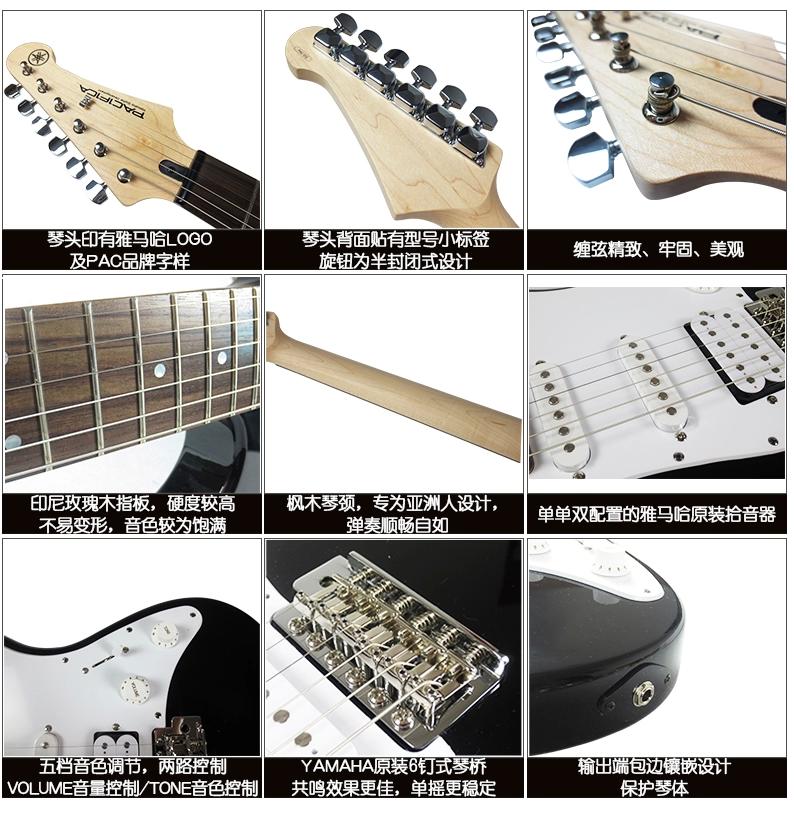雅马哈电吉他pac012