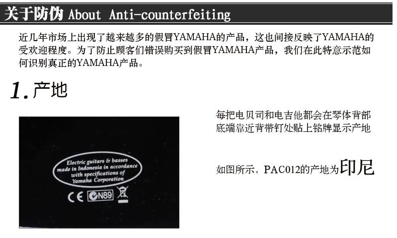 雅马哈电吉他PAC012青岛哪家卖