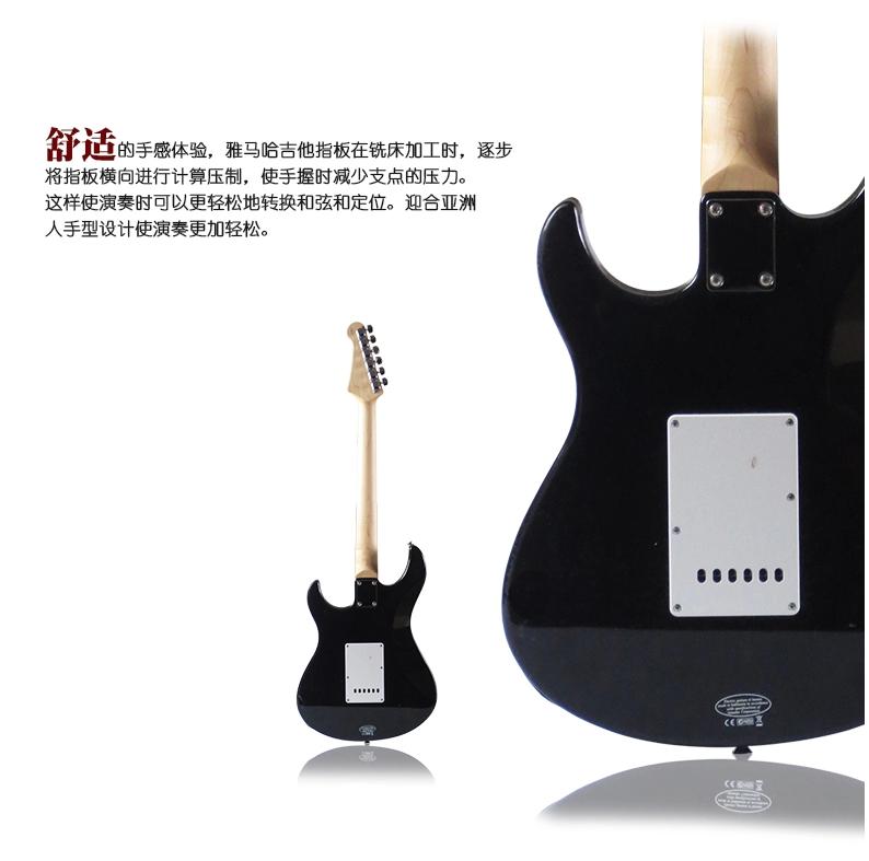 雅马哈电吉他青岛专卖店
