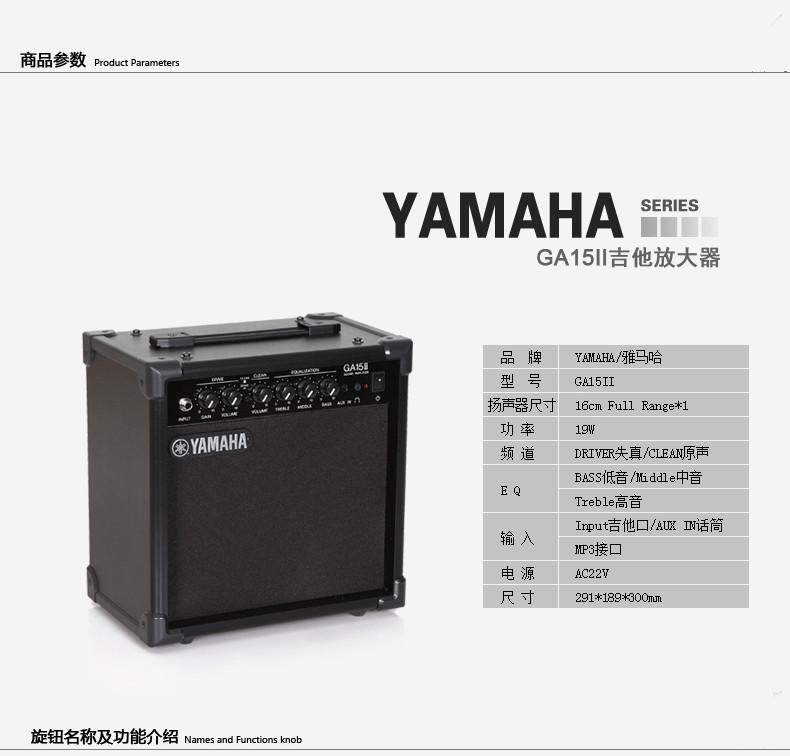 雅马哈电吉他音箱ga15ii青岛