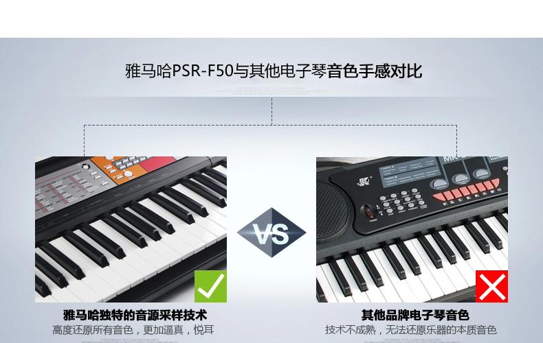 雅马哈电子琴PSR-F50六大超强功能:一、120种超多音色,可以执行双重音色以及音色分割,产生出人意料的钢琴效果音色、电钢琴音色、贝司以及民族音色。二、114种超多伴奏搭配所有的乐曲,为您的演奏添加无限的乐趣,提供真实音色曲风各异的真实伴奏。只需左手演奏一个和弦,就可以为您的乐曲带来更逼真的演奏。三、功能操作极其简单,要设置功能键,按住【功能】按钮,按照标识在键盘上同时按下适当的琴键。用【+】和【-】可以改变数值,方便操作。极简化操作无需说明直接上手。四、高品质立体声音色。2.