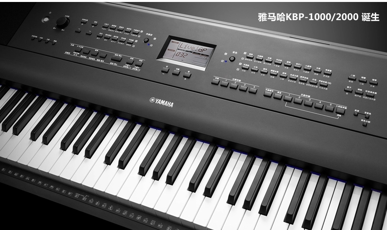雅马哈电钢琴kbp-2000雅马哈数码钢琴价格图片