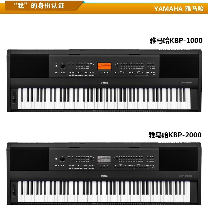 雅马哈电钢琴kbp-2000图片