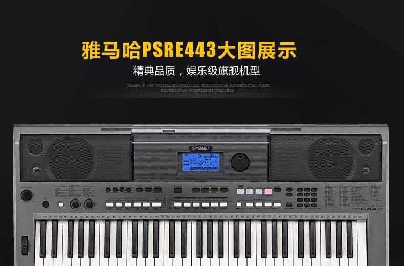 雅马哈电子琴psr-e443