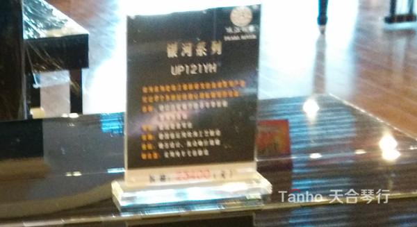 珠江钢琴银河系列