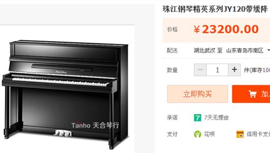 珠江钢琴皇冠系列