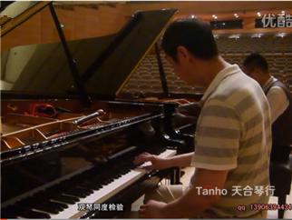 双钢琴调律选琴彩排演出纪实
