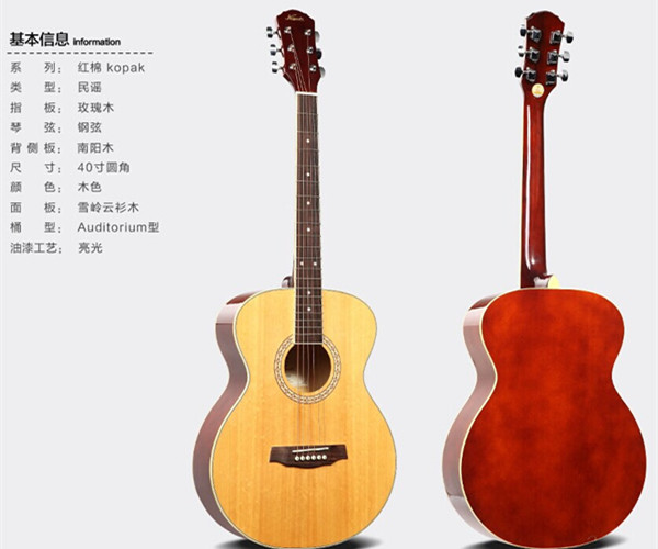 红棉民谣吉他40寸圆角