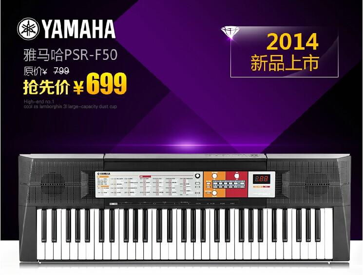 雅马哈电子琴PSR-F50