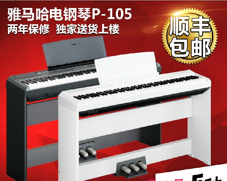 雅马哈电钢琴P105