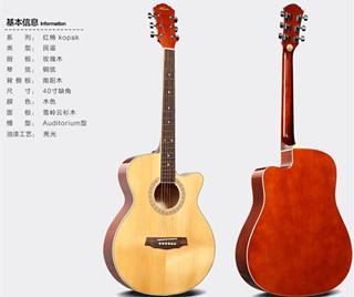 红棉民谣吉他40寸缺角