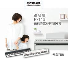 雅马哈电钢琴P-115